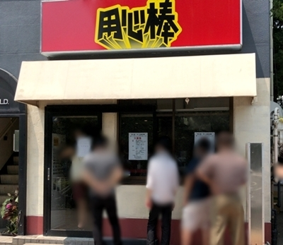 用心棒市ヶ谷 (5).JPG