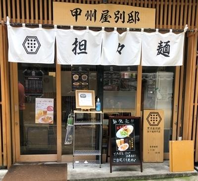甲州屋別邸 (1).JPG