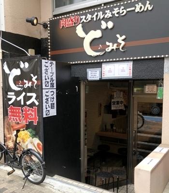白山どみそ (5).JPG
