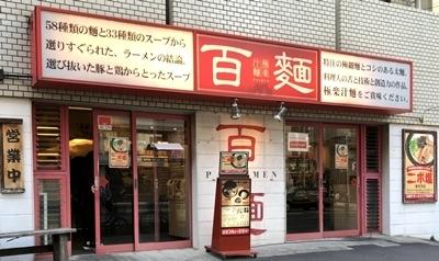 百麺 (1).JPG