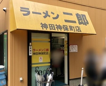 神田神保町二郎 (1).JPG