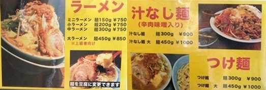立川マシマシ (4).jpg