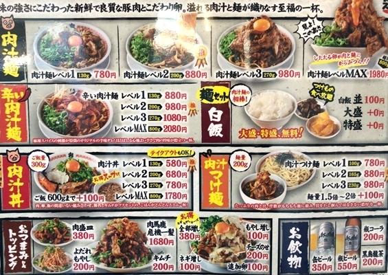 肉汁麺ススム (3).JPG