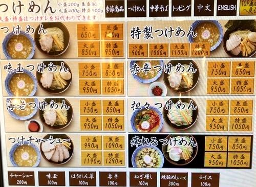 舎鈴カネ (6).JPG
