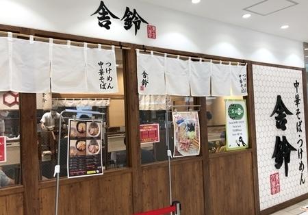 舎鈴武蔵浦和 (6).JPG