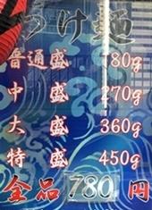 荒海つけ (7).JPG