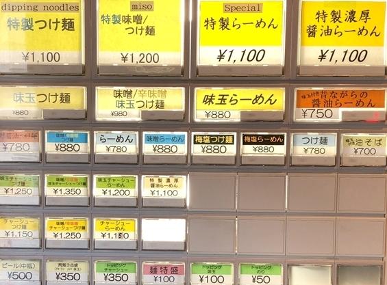 荒海つけ (8).JPG