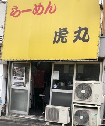 虎丸 (2).JPG
