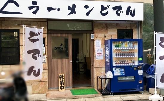 西川口どでん (4).JPG