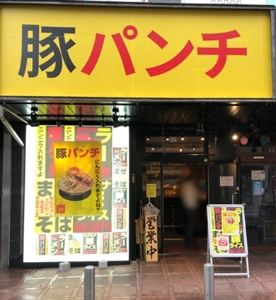 豚パンんち (2).JPG