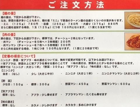 豚ラーメン榊 (1).JPG