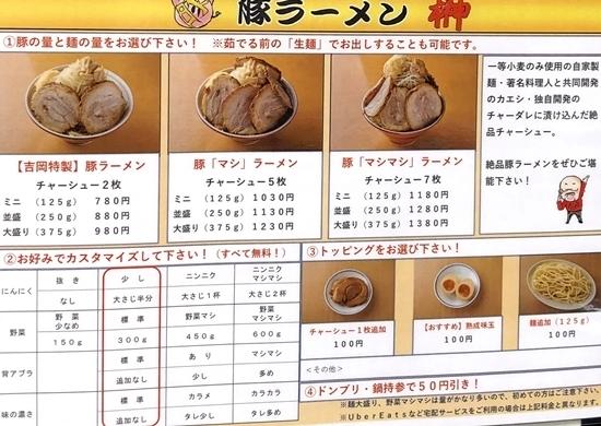 豚ラーメン榊 (2).JPG