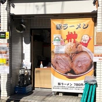 豚ラーメン榊 (3).JPG