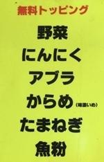 豚ラーメン蕨 (3).JPG