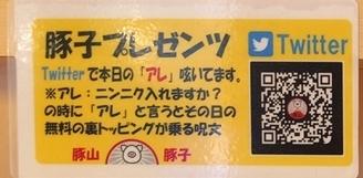 豚山中野 (3).JPG