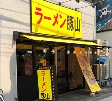 豚山中野 (7).JPG