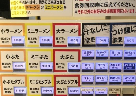 豚山中野 (8).JPG