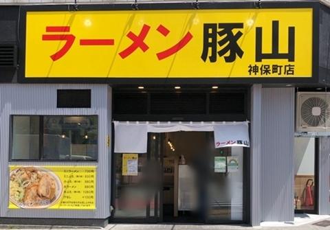 豚山神保町 (1).JPG
