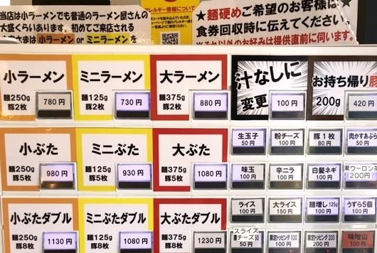 豚山神保町 (2).JPG