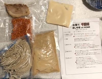 通販千里眼 (3).JPG