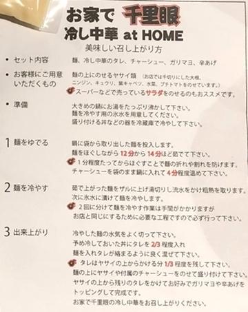 通販千里眼 (6).JPG
