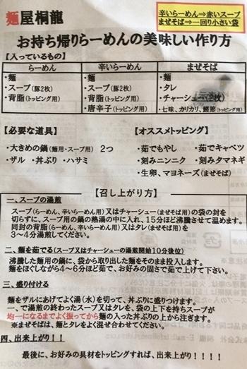 通販桐生 (1).JPG