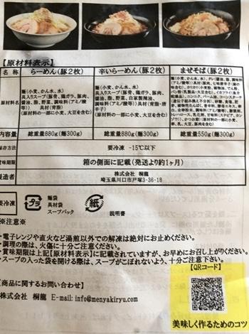 通販桐生 (2).JPG