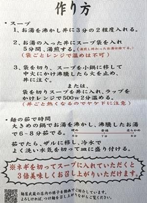 通販麺屋武蔵 (2).JPG