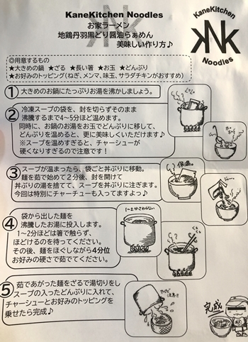 通販KANEKITCHIN (1).JPG