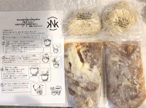 通販KANEKITCHIN (2).JPG