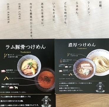 通販MENSHO (1).JPG