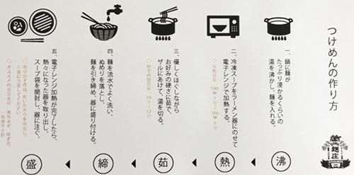 通販MENSHO (2).JPG