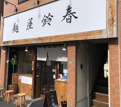 鈴春 (1).JPG