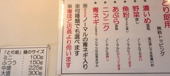 鶏八朗 (1).JPG