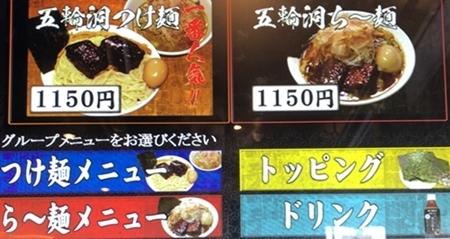 麺屋武蔵五輪洞 (4).JPG