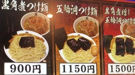 麺屋武蔵五輪洞 (5).JPG