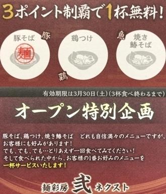 麺彩房弐 (1).jpg