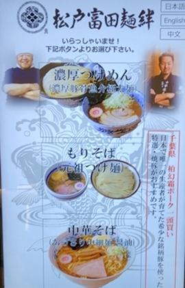麺絆もりそば (1).JPG