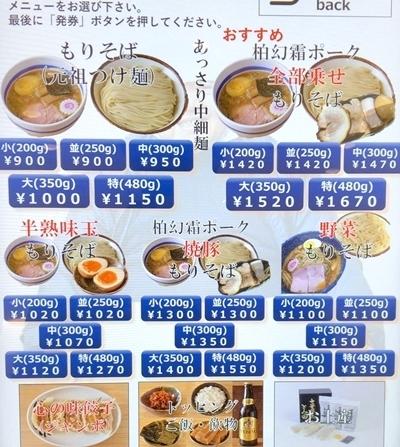 麺絆もりそば (2).JPG