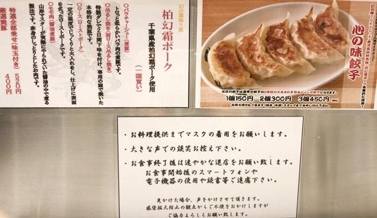 麺絆もりそば (3).JPG