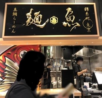 麺魚PARCO (5).JPG