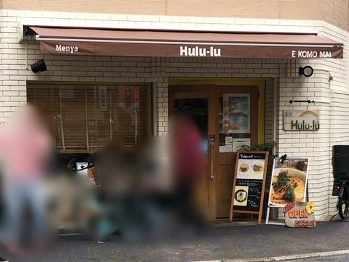 Hulu-lu (1).JPG